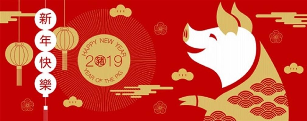 Nieuwjaarsborrel China