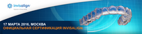 Сертификация Инвизалайн 17 марта